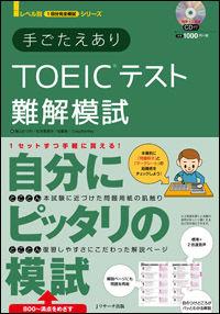 手ごたえありTOEIC(R)テスト難解模試