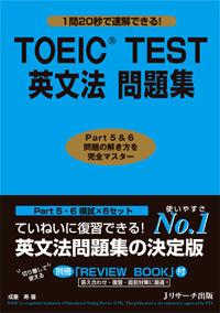 TOEIC(R)TEST英文法 問題集