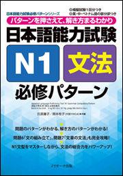 日本語能力試験N1文法 必修パターン