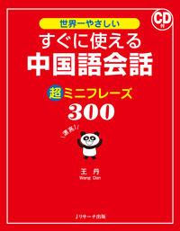 すぐに使える中国語会話 超ミニフレーズ300