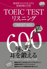TOEIC(R)TESTリスニングTARGET600