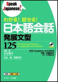 わかる!話せる!日本語会話 発展文型125