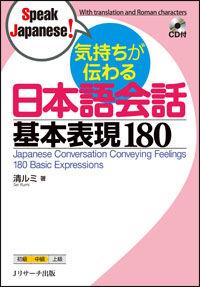 気持ちが伝わる日本語会話 基本表現180