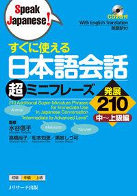 すぐに使える日本語会話超ミニフレーズ発展210