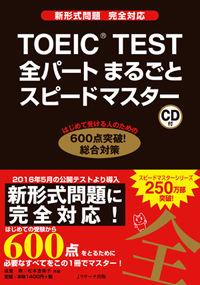 TOEIC(R)TEST全パートまるごとスピードマスター