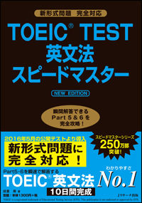 TOEIC(R)TEST英文法スピードマスター NEW EDITION