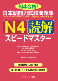 日本語能力試験問題集 N4読解スピードマスター