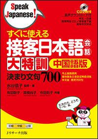 すぐに使える接客日本語会話 大特訓 中国語版