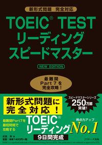TOEIC(R)TESTリーディングスピードマスター NEW EDITION