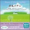 ミニ版CD付 赤毛のアン ∼Anne of Green Gables∼