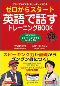 ゼロからスタート英語で話すトレーニングBOOK