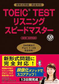 TOEIC(R)TESTリスニングスピードマスター NEW EDITION
