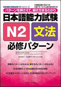 日本語能力試験N2文法 必修パターン