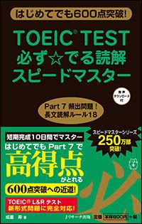 TOEIC(R)TEST必ず☆でる読解スピードマスター