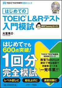 はじめてのTOEIC(R)L&Rテスト入門模試 教官Tommyコース