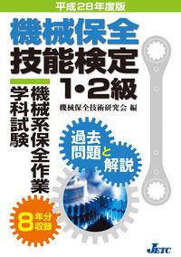 機械保全技能検定12級機械系保全作業学科試験過去問題と解説平成28年度版 ()