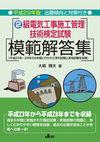 2級電気工事施工管理技術検定試験模範解答集 平成29年版