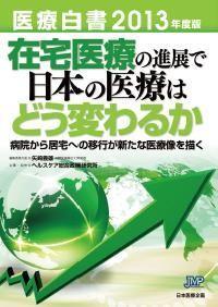 在宅医療の進展で日本の医療はどう変わるか 病院から居宅への移行が新たな医療像を描く医療白書2013年度版