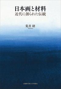 日本画と材料(武蔵野美術大学出版局)