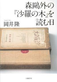 森鷗外の『沙羅の木』を読む日 ()