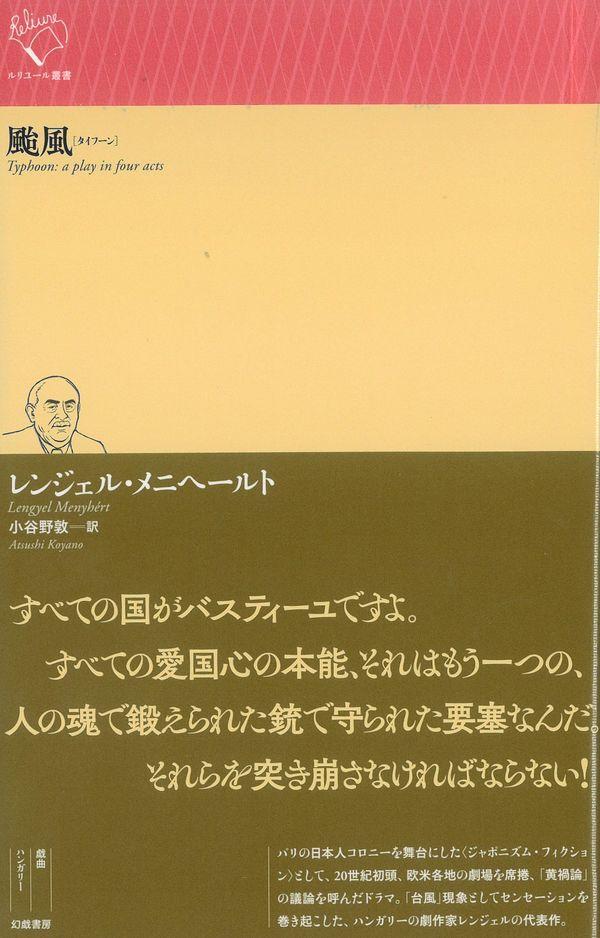 颱風 レンジェル・メニヘールト(著/文) - 幻戯書房 | 版元ドットコム