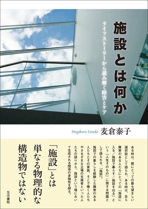 施設とは何かーーライフストーリーから読み解く障害とケア 麦倉泰子(著/文) - 生活書院