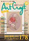 四季彩アートクラフト vol.9