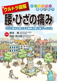 ウルトラ図解 腰・ひざの痛み(株式会社法研)