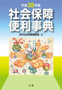 平成28年版 社会保障便利事典(株式会社法研)