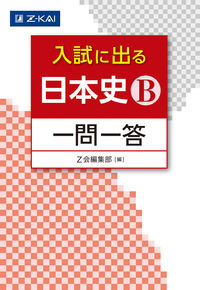 入試に出る 日本史B 一問一答
