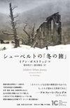シューベルトの「冬の旅」