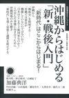 沖縄から始める「新・戦後入門」