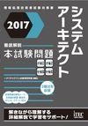 2017 徹底解説 システムアーキテクト本試験問題