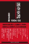 演奏史譚 1954/55(アルファベータブックス)