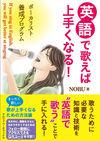英語で歌えば上手くなる! ボーカリスト養成プログラム(アルファベータブックス)