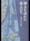 樺太を訪れた歌人たち 松村正直評論集 (塔21世紀叢書)(ながらみ書房)