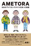 AMETORA(アメトラ) 日本がアメリカンスタイルを救った物語 (DU BOOKS)