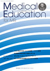 Medical Education for MR Vol.18 No.72 2018年冬号
