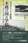 木槿の国の学校 おばあちゃんの回想録 日本統治下の朝鮮の小学校教師として 改訂普及版(梓書院)