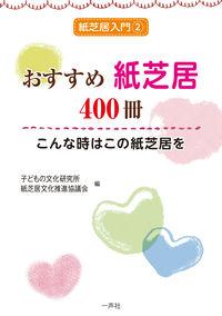 おすすめ紙芝居400冊