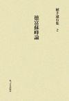 徳富蘇峰論