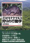 イリオモテヤマネコ 狩りの行動学