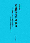 武蔵野市百年史 前史