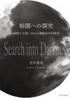 暗闇への探究
