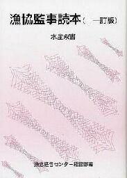 漁協監事読本(十一訂版)