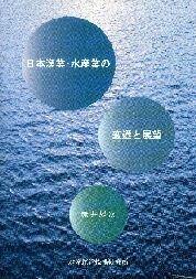 日本漁業・水産業の変遷と展望