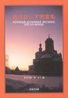 近代ロシア聖歌集
