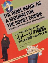 ペレストロイカ・ポスター集・イメージの叛乱