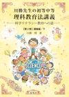 川勝先生の初等中等理科教育法講義 第2巻