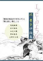 沢孝子評論集 「異和の視点のヤポネシア」と「歌と逆に。歌に。」とエッセーのような